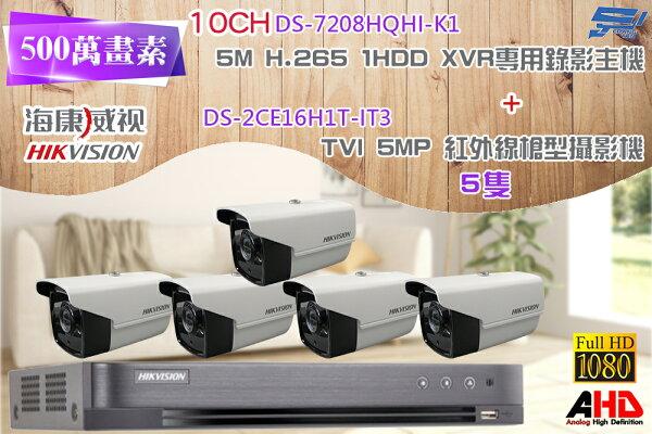 【高雄台南屏東監視器】海康DS-7208HQHI-K11080PXVRH.265專用主機+TVIHDDS-2CE16H1T-IT35MPEXIR紅外線槍型攝影機*5