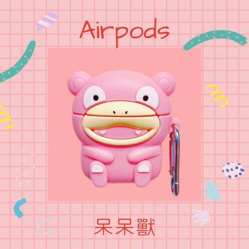 呆呆獸 airpods1/2代通用 矽膠保護套 台灣現貨