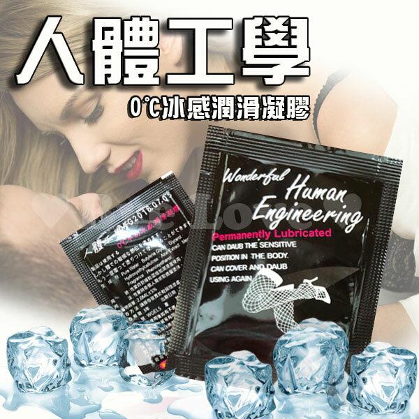 [漫朵拉情趣用品]0'C冰感潤滑凝膠 - 隨身包2.0ml DM-9173612