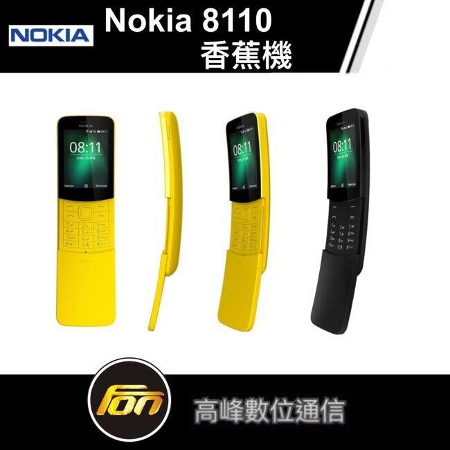 Nokia 8110 香蕉機 經典復刻 4G版《贈氣囊手機支架》
