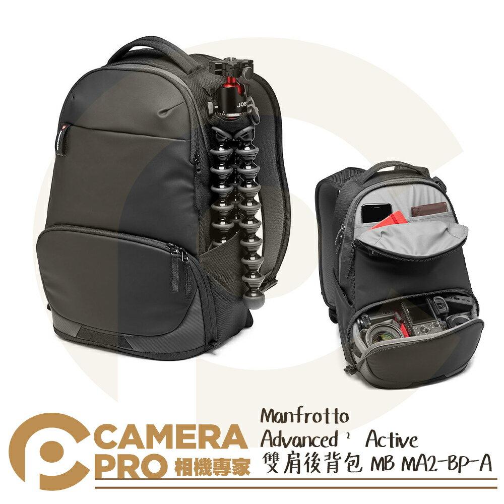 ◎相機專家◎ Manfrotto Advancedxb2 Active 雙肩後背包 MB MA2-BP-A 相機包 公司貨