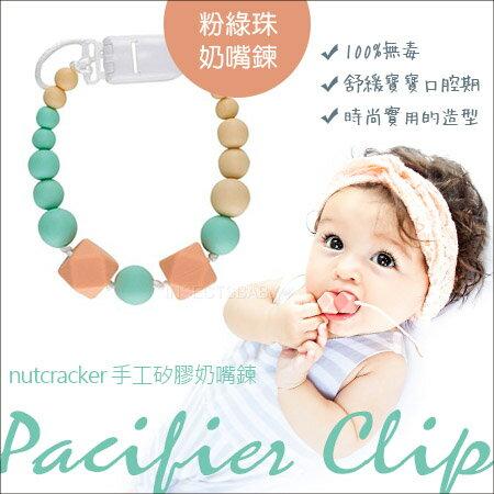 ✿蟲寶寶✿【nutcracker】寶寶的時尚配件 食用級矽膠 手作串珠奶嘴練 - 粉綠珠珠