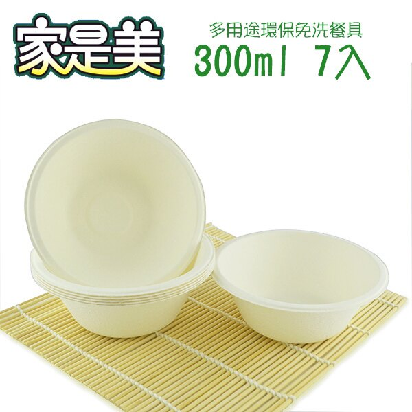 家是美環保紙碗300ml(7入) 環保餐具/免洗餐具/免洗碗盤杯