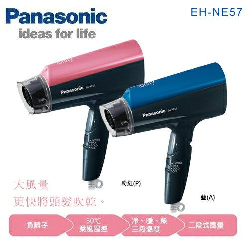 【佳麗寶】-留言享加碼折扣(Panasonic 國際牌)負離子吹風機【EH-NE57】