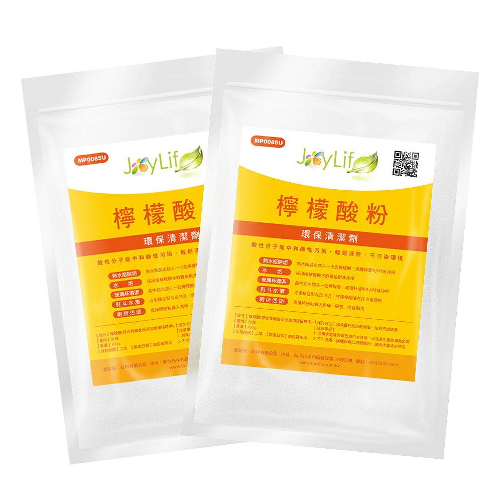 JoyLife嚴選 超值2入檸檬酸環保清潔粉400g【MP0085U】(SP0191) - 限時優惠好康折扣