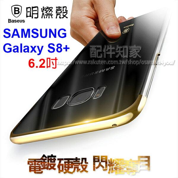 配件知家:【贈玻璃貼】Baseus倍思SAMSUNGGalaxyS8+PlusG9556.2吋明燦殼超薄電鍍硬殼PC背蓋盒裝高品質-ZY