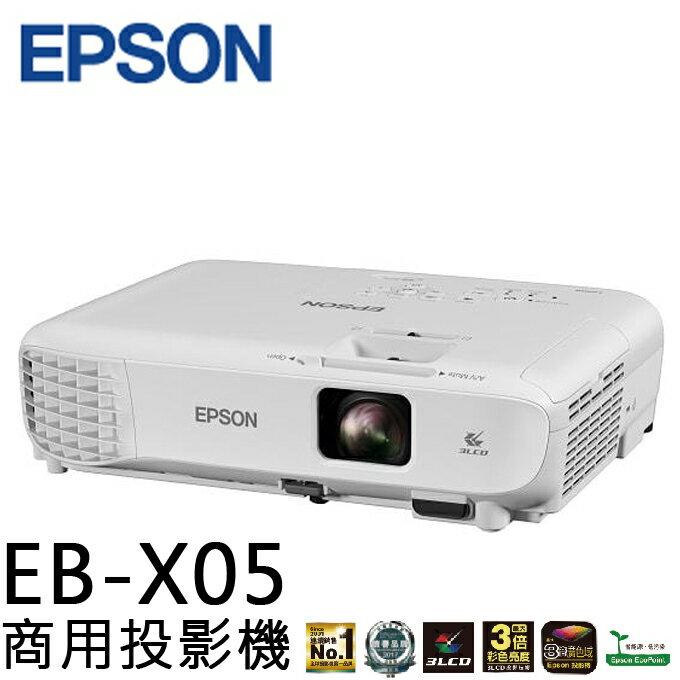 投影機 ✦ EPSON EB-X05 商用 公司貨 0利率 免運 議價享優惠 工程 會議 辦公 - 限時優惠好康折扣