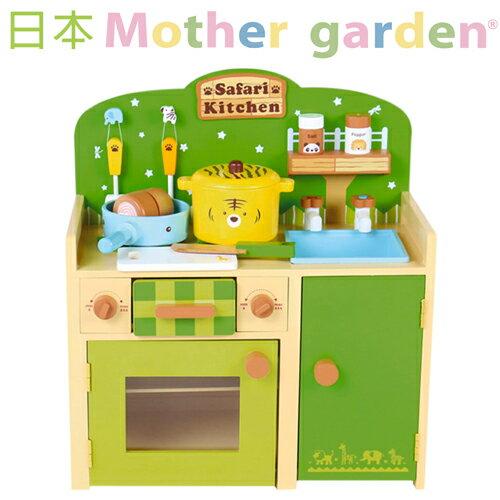 限時7折★免運★【日本Mother Garden 】動物探險樂園廚具組