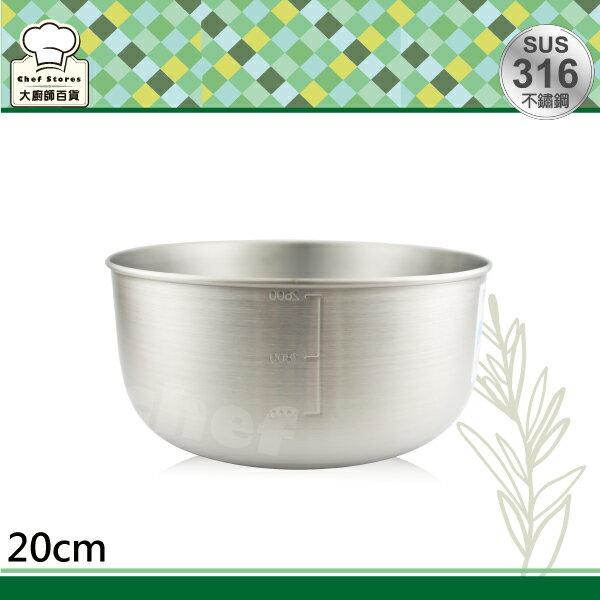 理想牌316不鏽鋼料理碗刻度調理碗20cm內鍋露營湯鍋-大廚師百貨