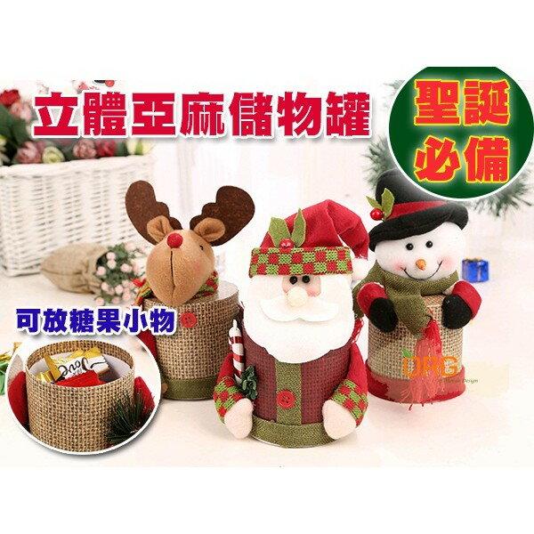 橙漾夯生活ORGLIFE:ORG《SD0722》仿亞麻設計~立體造型聖誕節耶誕節糖果罐儲物罐收納罐零食罐交換禮物收納盒聖誕節禮物