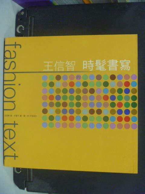 【書寶二手書T6/影視_GSQ】時髦書寫-FASHION TEXT_王信智
