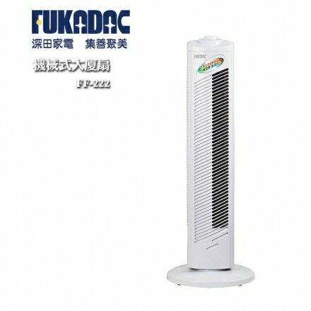 【FUKADAC深田家電】機械式大廈扇FF-222