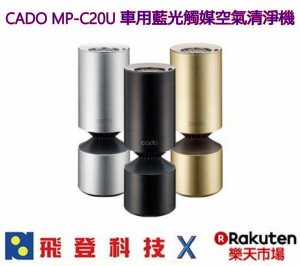 CADO MP-C20U 日本品牌 藍光光觸媒 車用空氣清淨機 除菌消臭 PM2.5 達99% 瑞泰公司貨 含稅開發票