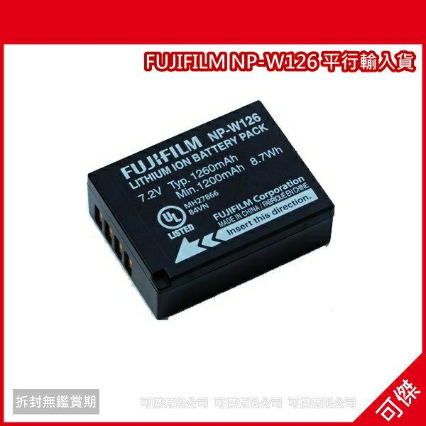 可傑 FUJIFILM NP-W126 平行輸入貨 適用 X-T1.X-Pro1.X-E2.X-M1.X-A1.2