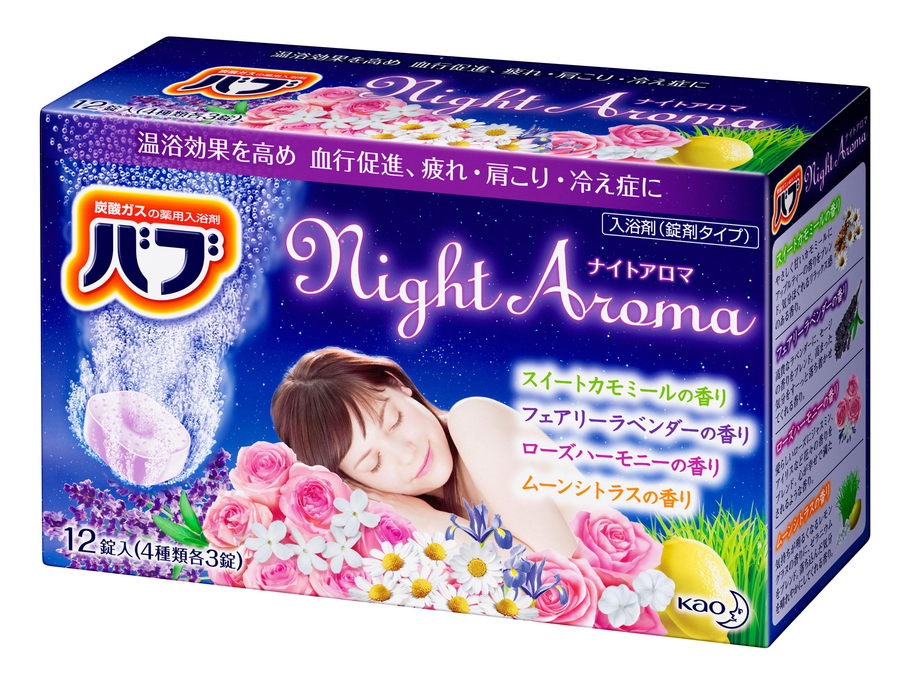 【日本花王Kao bub 溫泉錠】碳酸溫泉錠/泡澡錠- 晚安香氛 紫色( 非眼罩)