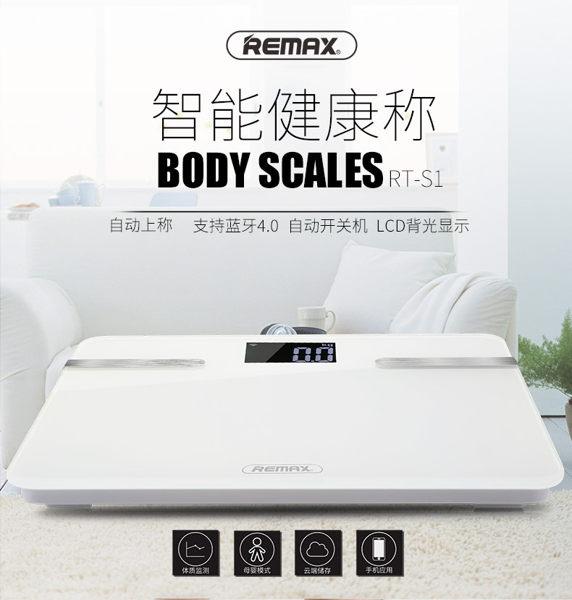 <br/><br/>  REMAX RT-S1 LED背光顯示 APP體重管理 智能感應開關 健康體脂肪秤 家用智能體重秤 體重機<br/><br/>