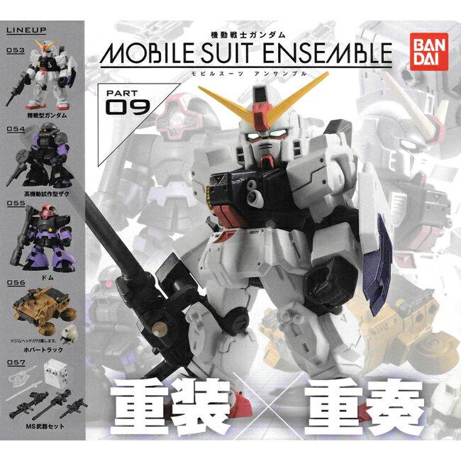 全套5款【日本正版】鋼彈 ENSEMBLE 09 扭蛋 轉蛋 機動戰士 重裝x重奏 BANDAI 萬代 - 333098