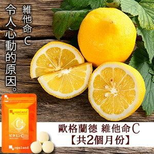 歐格蘭德日本保健食品:維他命C錠美容健康系(共2個月份)推薦口含清新口氣&隨時隨地來補水^^Ogaland