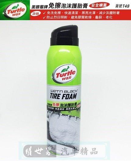 權世界~汽車用品 美國龜牌Turtle Wax 輪胎泡沫清潔劑 不須水洗 擦拭 自然光亮