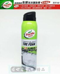 權世界@汽車用品 美國龜牌Turtle Wax 輪胎泡沫清潔劑 不須水洗 擦拭 自然光亮 510g T48