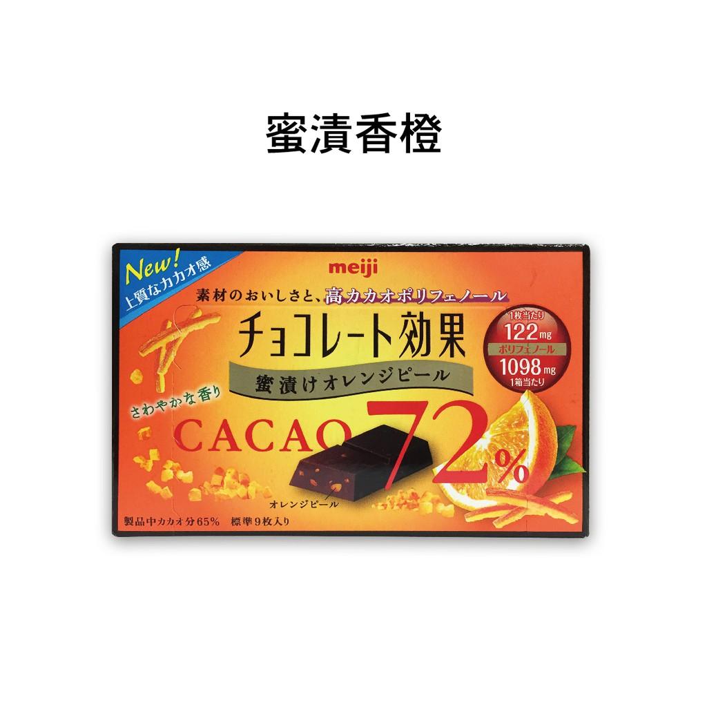 《明治》CACAO72%黑巧克力-盒裝 (75g)