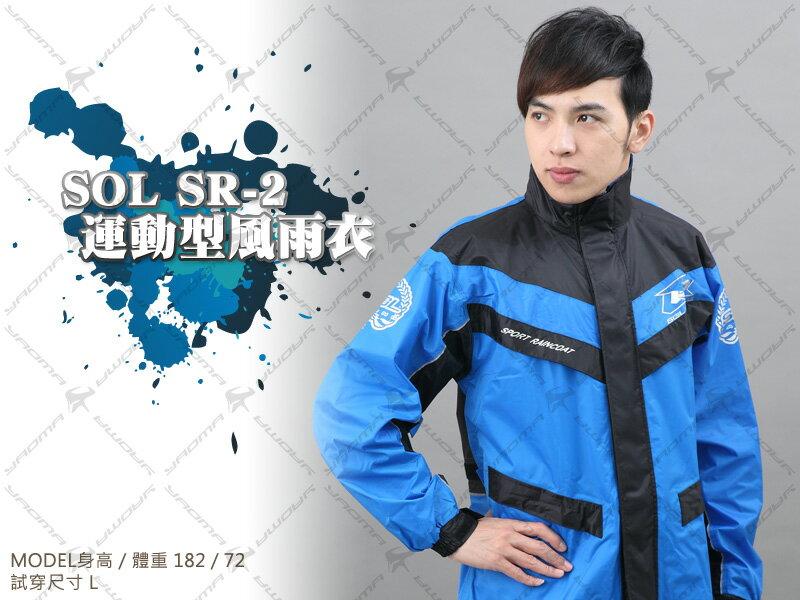 SOL雨衣_兩件式雨衣   SR-2 / SR2─運動型風雨衣 共三色『耀瑪騎士生活機車部品』