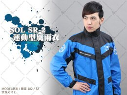 SOL雨衣 兩件式雨衣 SR2 運動型風雨衣