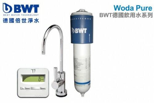 【BWT德國倍世】Woda Pure醫療級生飲水設備/淨水器/濾水器 ★享0利率分期+全省免費安裝