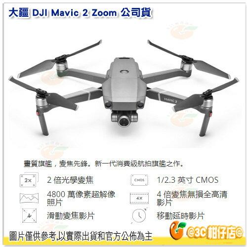 預購大疆DJIMavic2Zoom空拍機單機版公司貨變焦版御二代Mavic24800萬像素