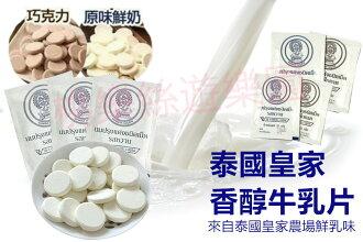 【现货❤】泰国皇家牛乳片(原味/巧克力味) 奶片乳片羊乳片羊奶片钙片