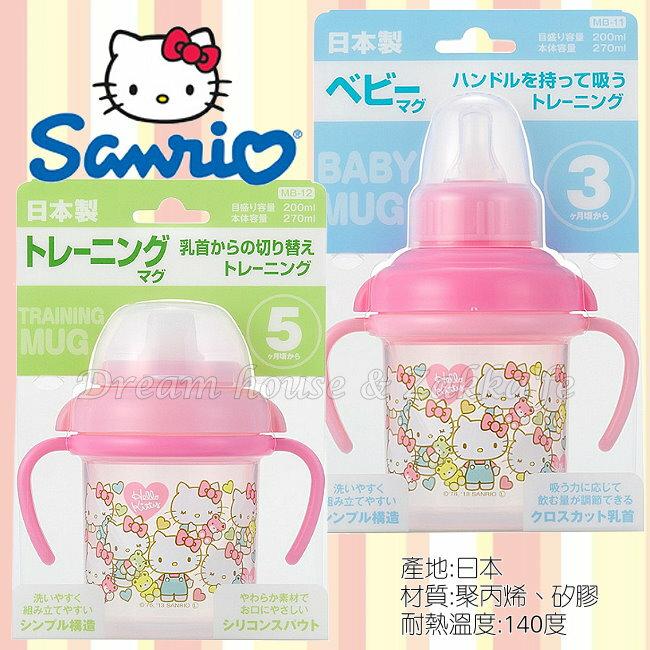 日本限定 正版 三麗鷗 Sanrio 凱蒂貓 Hello Kitty 幼兒/兒童 練習杯/水壺/水杯 《 日本製 》★ 日本製 ★ 夢想家精品家飾