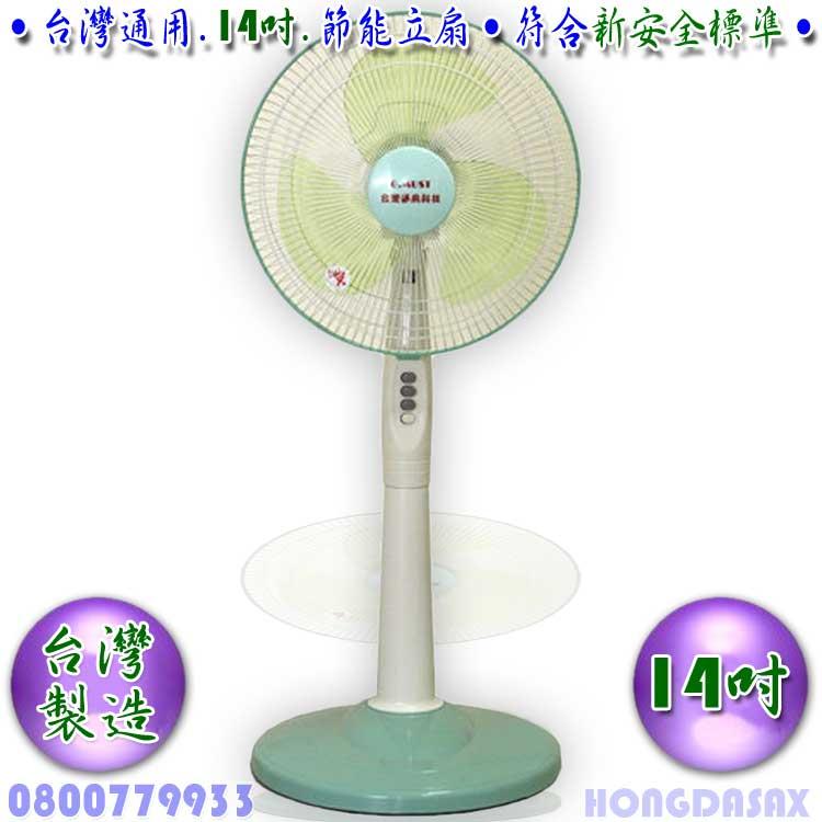 14吋節能立扇/風扇網面直徑約43公分送降溫冰晶片一組(台灣製造)【3期0利率】【本島免運】