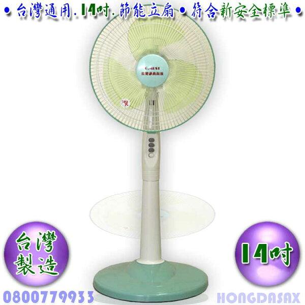 柏德購物:14吋節能立扇風扇網面直徑約43公分送降溫冰晶片一組(台灣製造)【3期0利率】【本島免運】