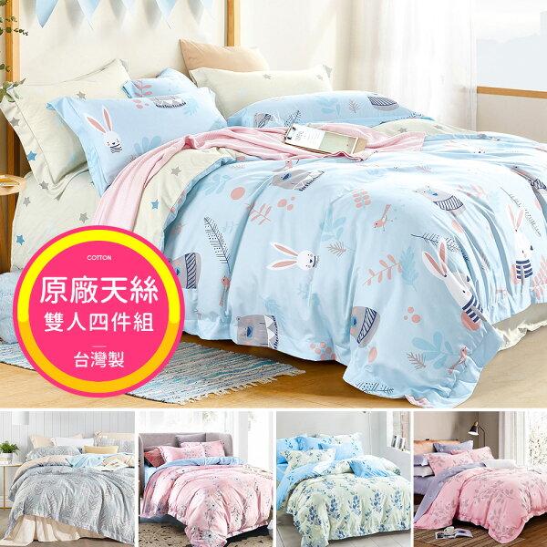 PureOne天絲TENCEL採用3M吸溼排汗專利雙人鋪棉兩用被床包組@綜合賣場