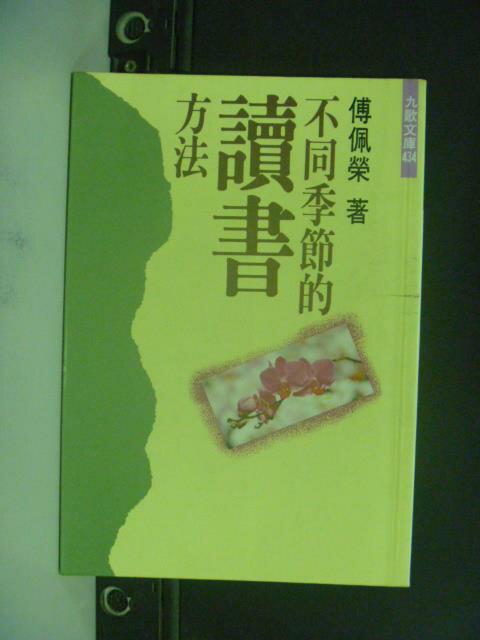 【書寶二手書T4/短篇_OJD】不同季節的讀書方法_傅佩榮