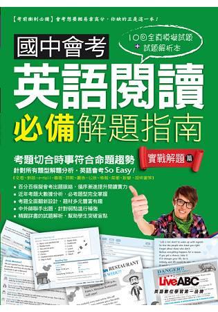 國中會考英語閱讀 解題指南~實戰解題篇~