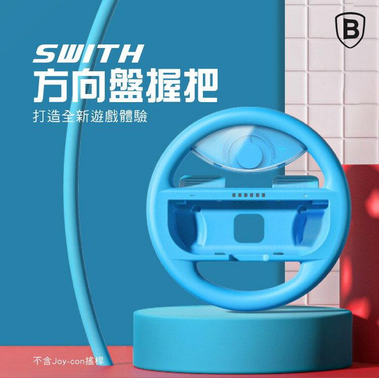 【Baseus】倍思台灣公司貨  SWITCH方向盤手柄(GS03) 任天堂 方向盤 手把 Joy-con 左右手把 體驗 賽車遊戲 遊戲手把