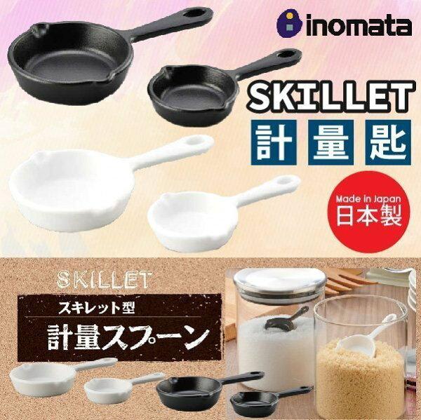 日本製INOMATA烤鍋型量匙組糖匙鹽匙調味匙*夏日微風*