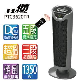 北方 NOTHERN  智慧型陶瓷遙控電暖器 PTC3620TR