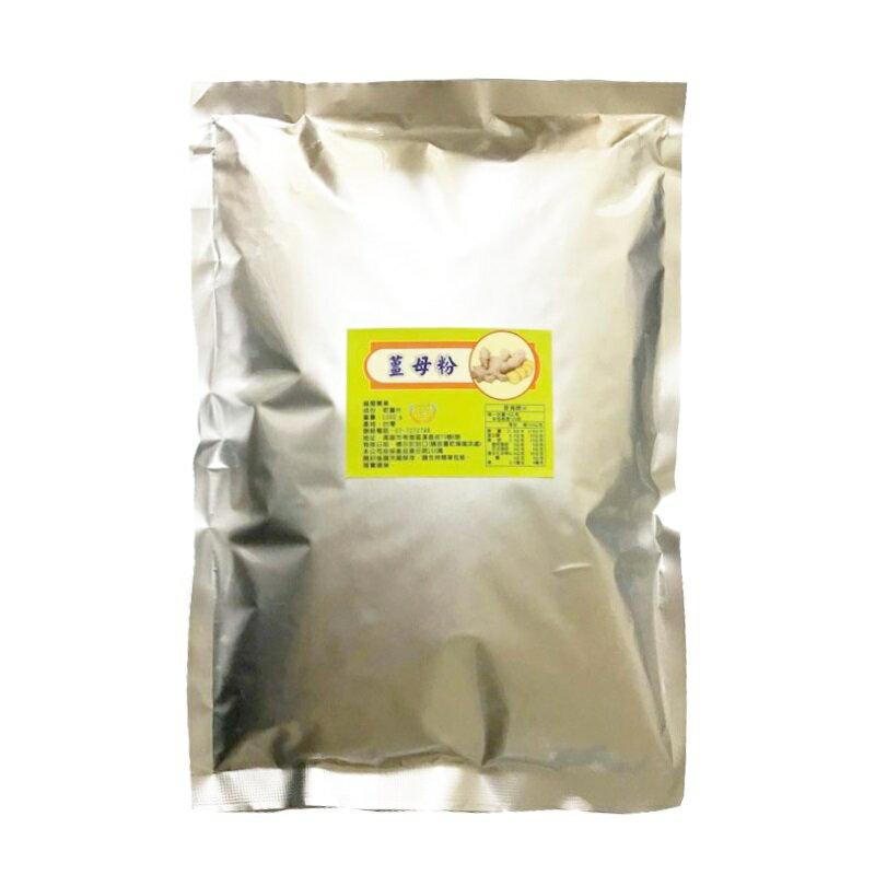 薑母粉 純薑粉 坐月子專用 泡澡、薑母茶 1000g裝