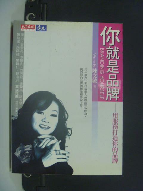 ~書寶 書T1/行銷_JJP~你就是品牌_ 320_陳文敏 Wendy Chen