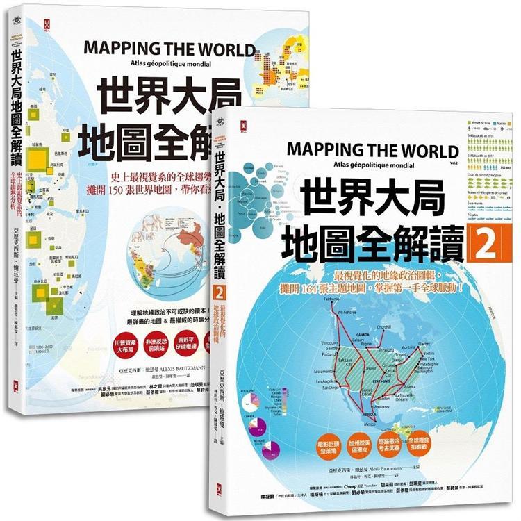 【預購】世界大局.地圖全解讀【Vol.1+Vol.2】(套書2冊) - 限時優惠好康折扣