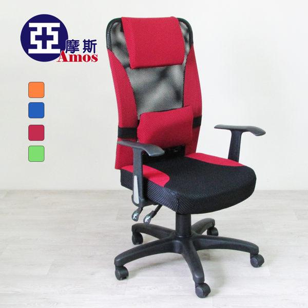 電腦椅 辦公椅【YAN007】可調無段式高背辦公椅 T型把手透氣枕 可拆式護腰墊 附頭枕 人體功學工作椅 Amos