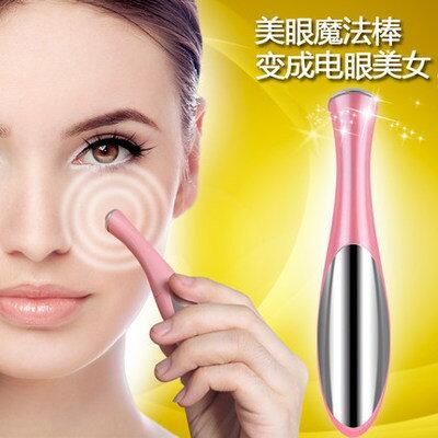 便攜眼部美容儀按摩器(顏色隨機出貨)(現貨+預購)