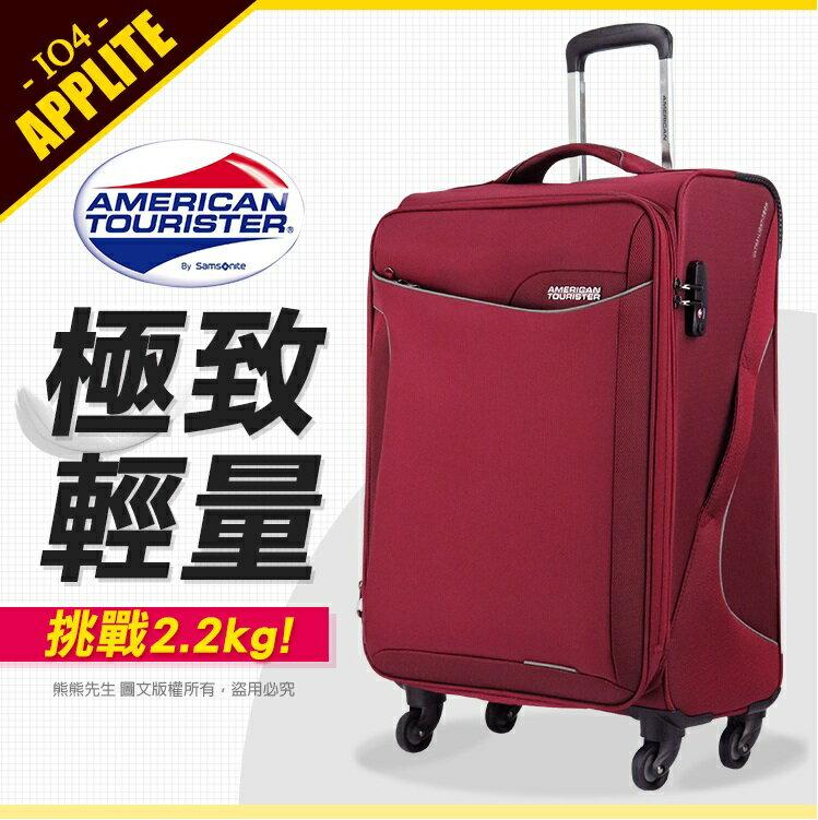 《熊熊先生》Samsonite新秀麗AT美國旅行者行李箱推薦TSA海關鎖25吋可擴充商務箱APPLITE2.0大容量I04