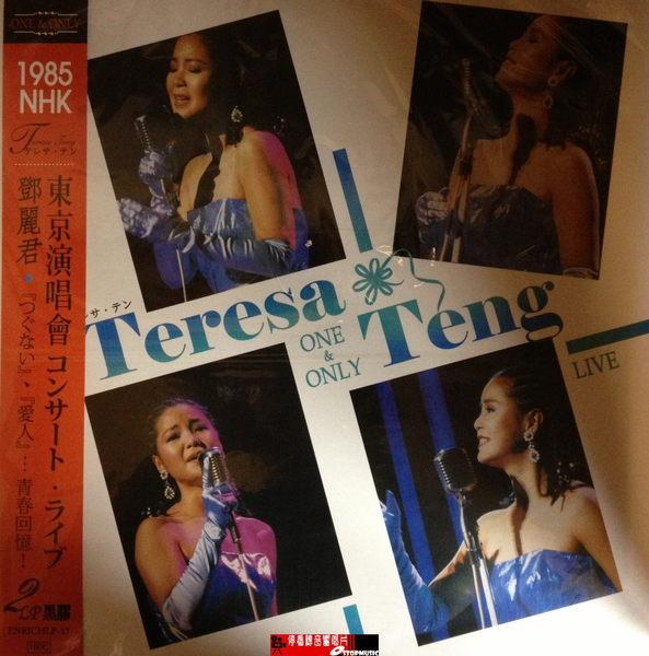 【停看聽音響唱片】【黑膠LP】鄧麗君:東京演唱會 0