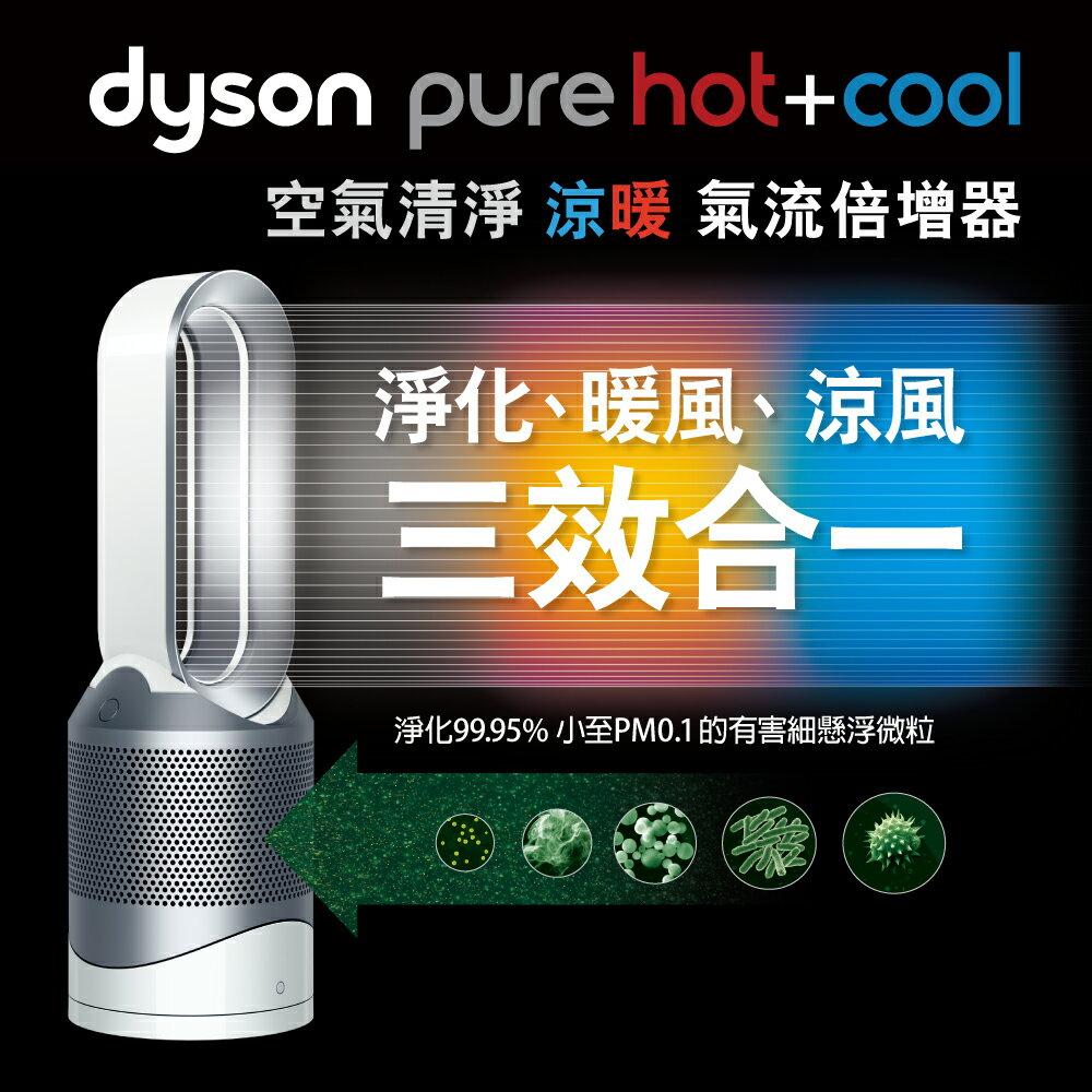 【dyson】pure hot+cool空氣清淨 涼暖氣流倍增器HP01