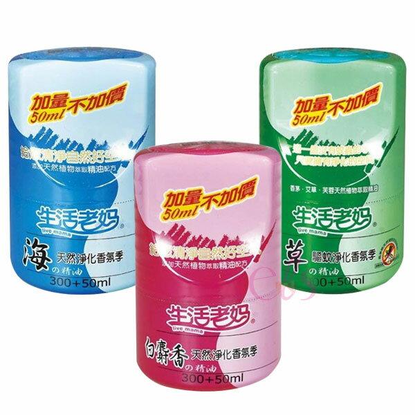 生活老媽 海之精油/草之精油 消臭液 300+50ml ☆艾莉莎ELS☆