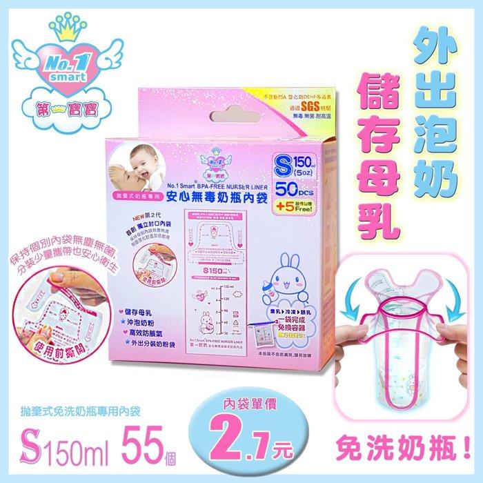 【第一寶寶】二代免洗奶瓶內袋補充包(S)150ml(50入) 【飛炫寶寶】