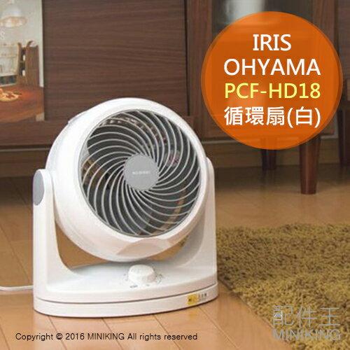 ~ 王~  IRIS OHYAMA PCF~HD18 白 靜音 小型 電風扇 循環扇 迷你